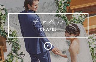 S_bunner_chapel